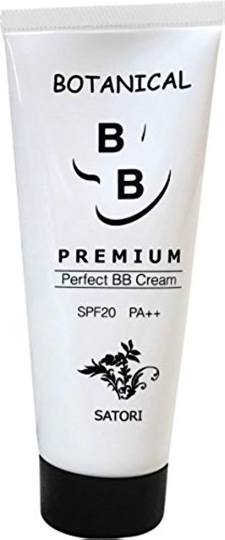 機転導入する拡声器SATORI BOTANICAL BB クリーム PREMIUM 50g (サトリ ボタニカルBBクリーム) (2本)