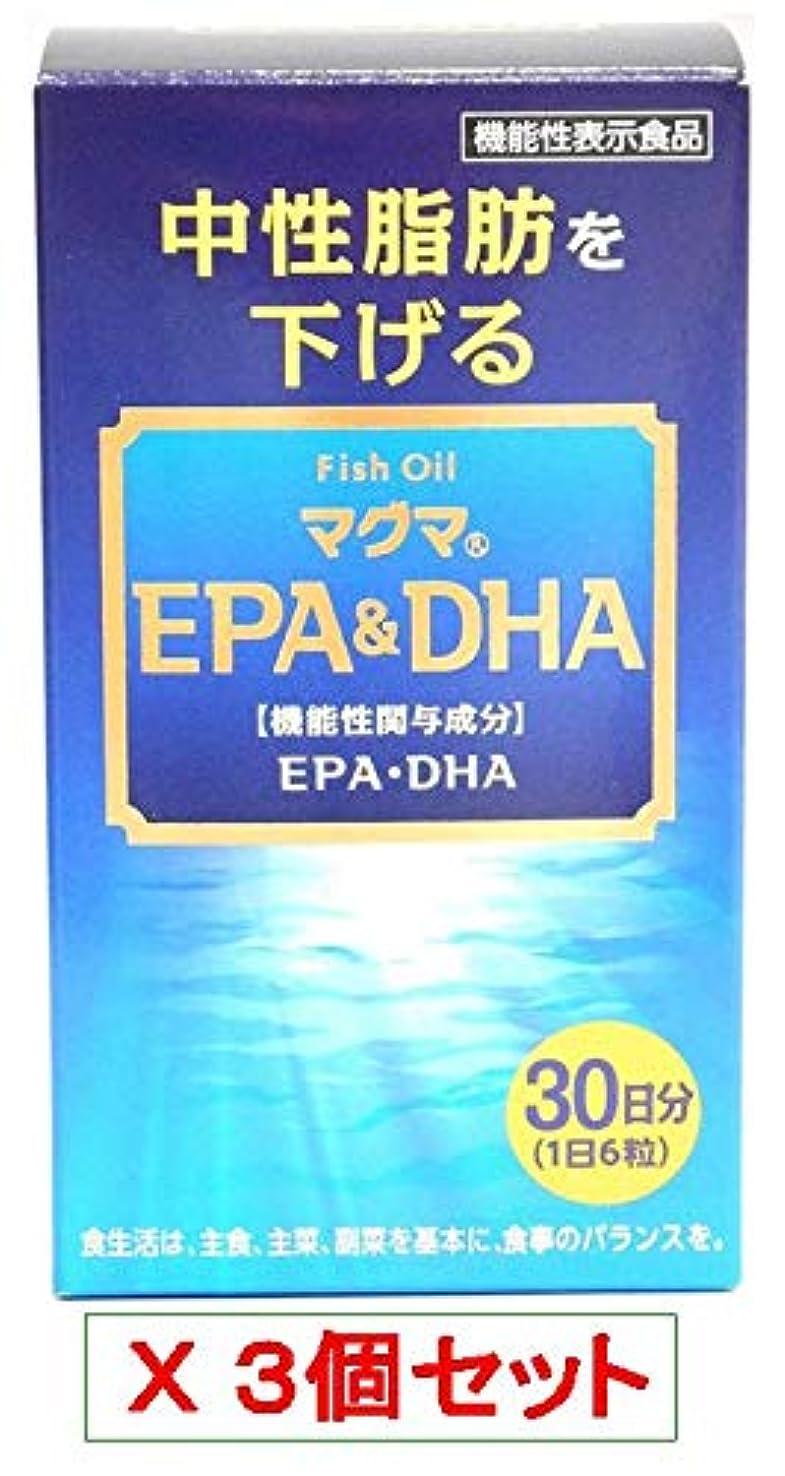 アウター密音節マグマEPA(イーピーエー)&DHA(ディーエイチエー)180粒(30日分)X3個セット