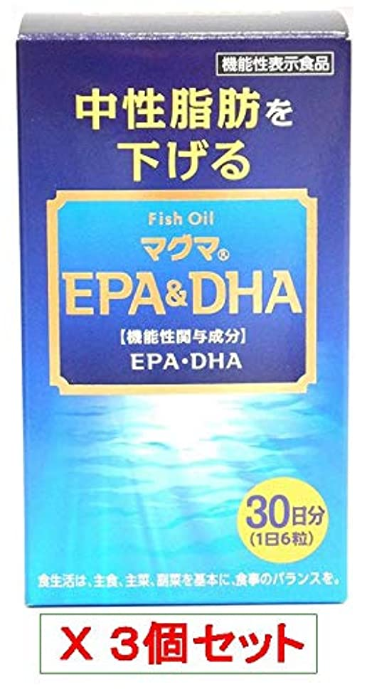 覆すショッキング貫通するマグマEPA(イーピーエー)&DHA(ディーエイチエー)180粒(30日分)X3個セット