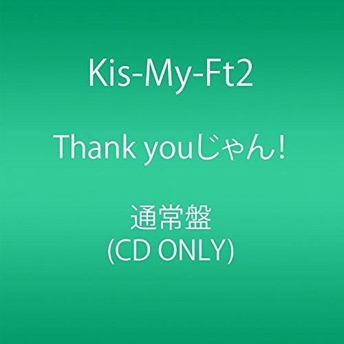 Thank youじゃん! (通常盤)