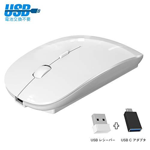 ワイヤレスマウス 静音 薄型 無線マウス 充電式 3DPIモード 2.4GHz 光学式 高感度 type-C変換アダプタ付属 USB Windows Mac対応 TELEC認証取得済み ホワイト