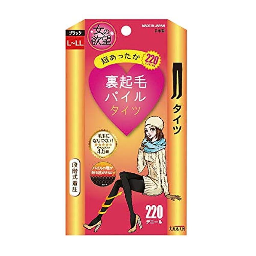 百科事典トロピカル変更可能女の欲望 裏起毛パイルタイツ 220デニール L~LLサイズ