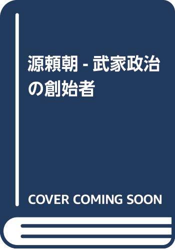 源頼朝-武家政治の創始者