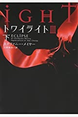 Twilight: Eclipse Vol. 2 of 2 (Twilight Saga) (Japanese Edition) by Stephenie Meyer(2009-07-01) 文庫