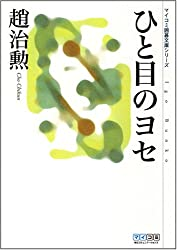 ひと目のヨセ [マイコミ囲碁文庫シリーズ]