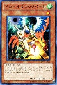 遊戯王カード 【ドロール&ロックバード】 EXP4-JP023-N 《 エクストラパックVol.4 》