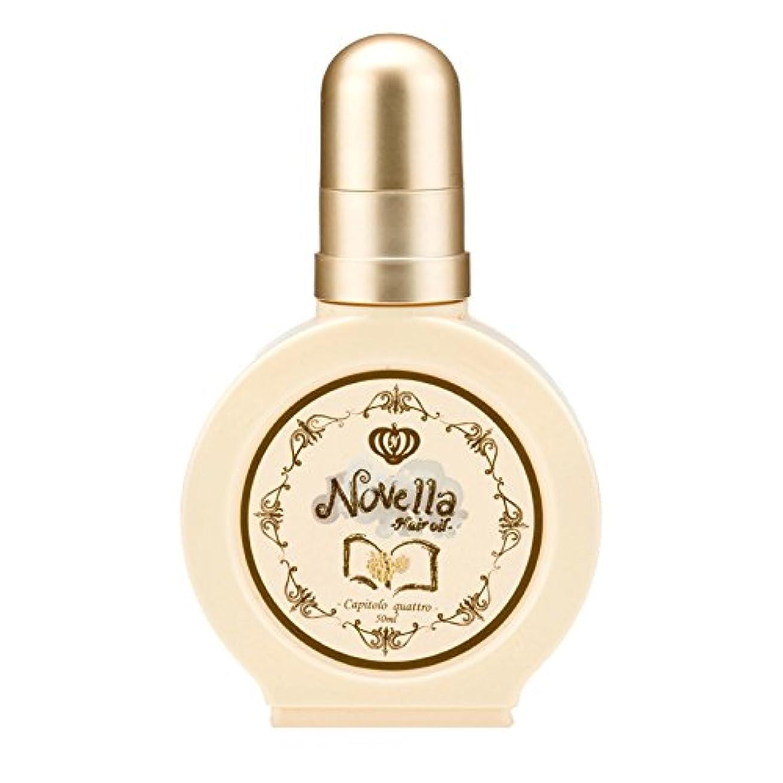 昇進然とした識別するNOVELLA(ノヴェラ)フレグランス ヘアオイル(洗い流さないトリートメント)クワトロ(ブラックベリーの香り)50mL