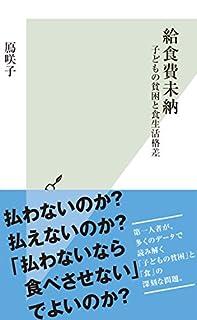 [鳫 咲子]の給食費未納~子どもの貧困と食生活格差~ (光文社新書)