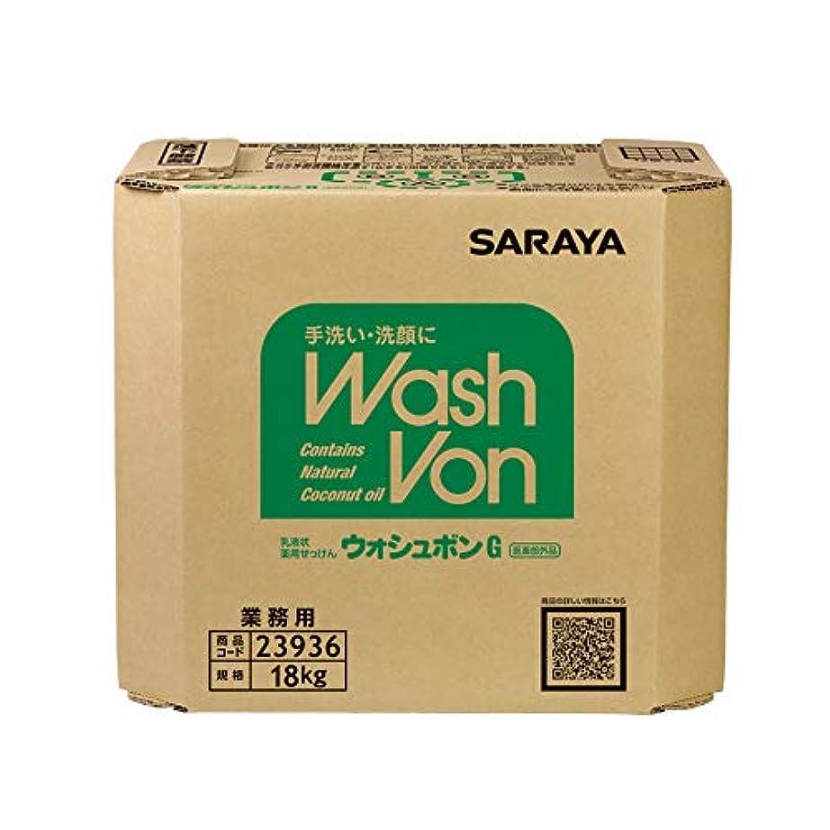 拡張難しい枯渇サラヤ ウォシュボン G 18kg 23936 (コック付き)