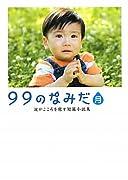 99のなみだ・月―涙がこころを癒す短篇小説集 (リンダブックス)