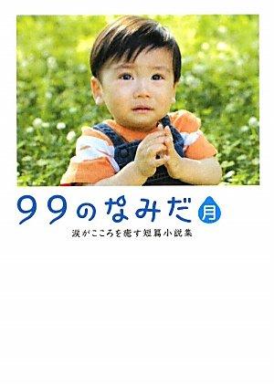 99のなみだ・月―涙がこころを癒す短篇小説集 (リンダブックス)の詳細を見る