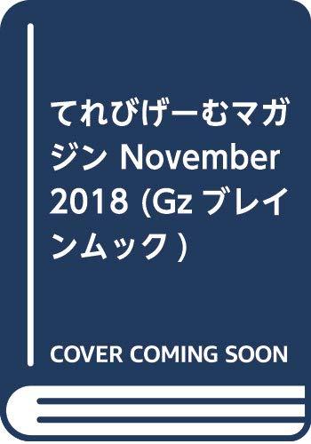 てれびげーむマガジン November 2018 (Gzブレ...