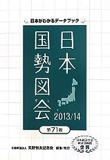 日本国勢図会〈2013/14年版〉
