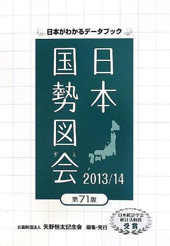 日本国勢図会〈2013/14年版〉の詳細を見る