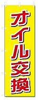 のぼり のぼり旗 オイル交換 (W600×H1800)