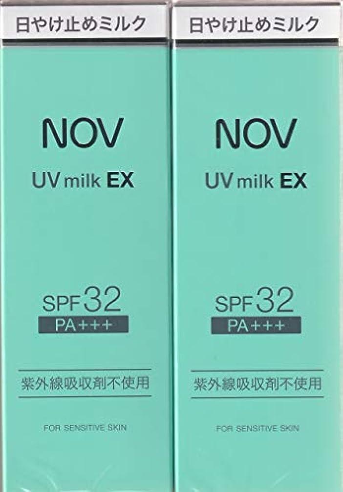 受賞マイクロフォン欺ノブ UVミルク EX 35g×2箱セット (日やけ止めミルク)