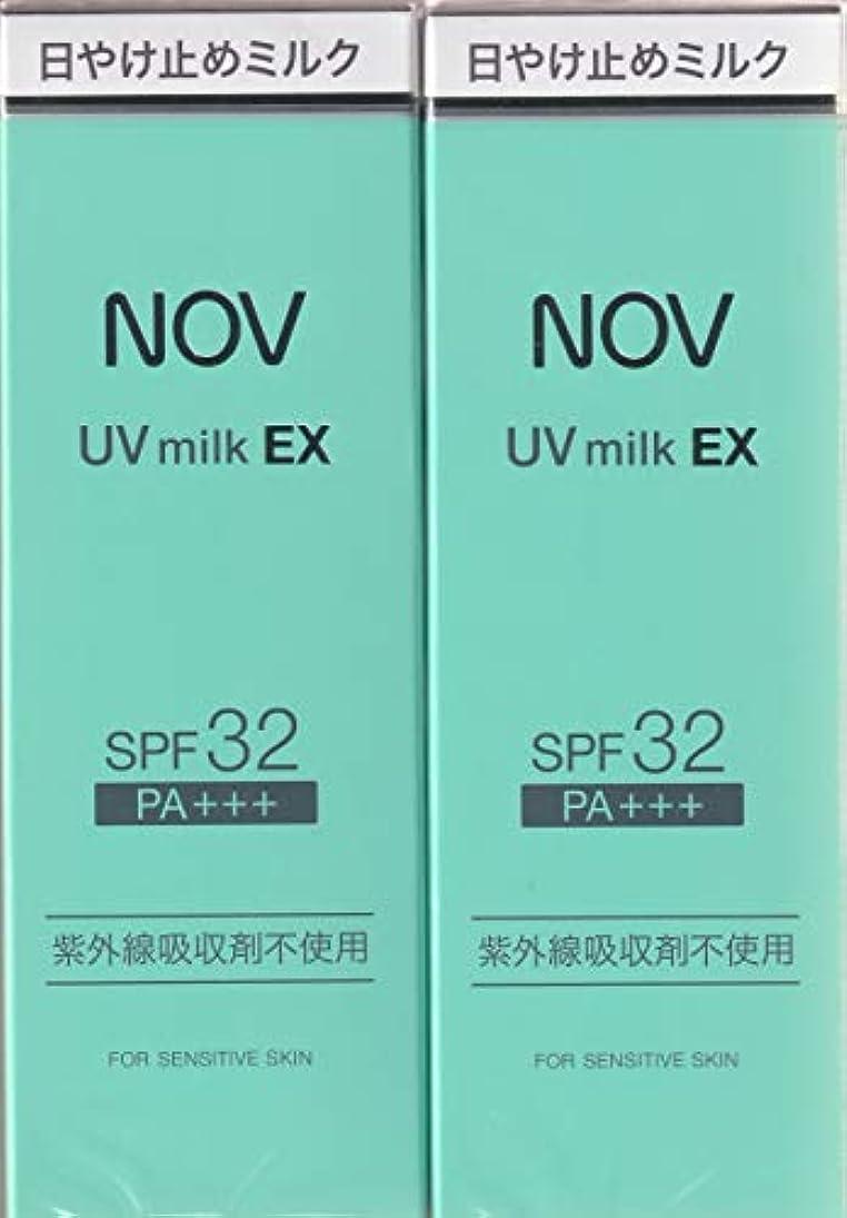 周りしなければならない容器ノブ UVミルク EX 35g×2箱セット (日やけ止めミルク)