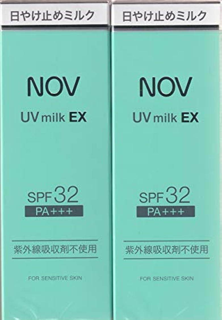 ぼかしインフラトランクライブラリノブ UVミルク EX 35g×2箱セット (日やけ止めミルク)