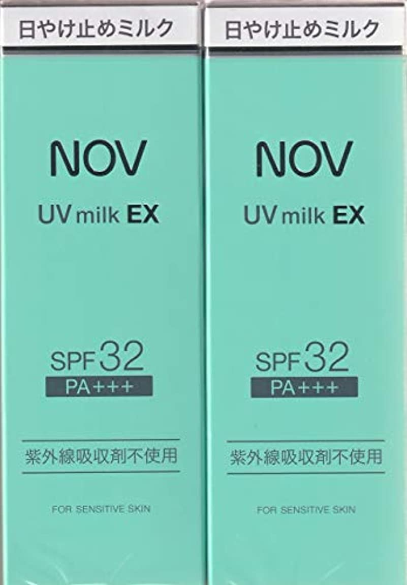 ブリリアント伝染病郵便ノブ UVミルク EX 35g×2箱セット (日やけ止めミルク)