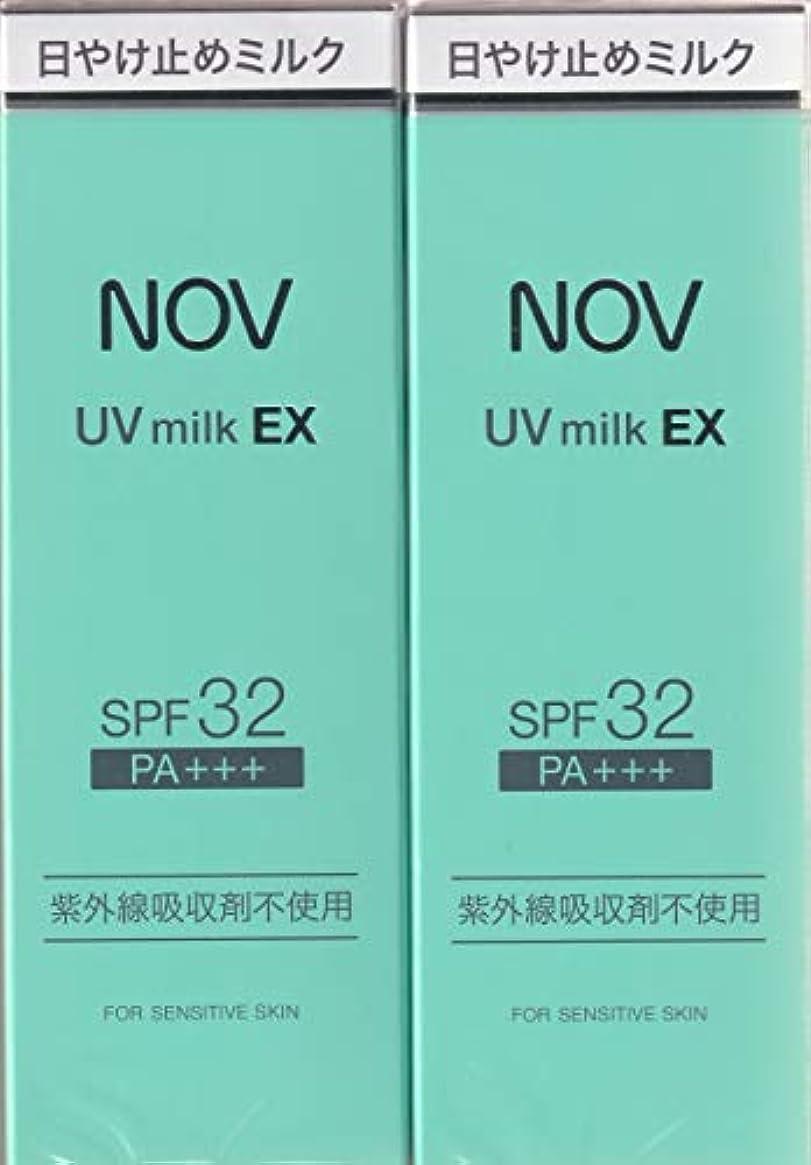 定義知覚できるドライブノブ UVミルク EX 35g×2箱セット (日やけ止めミルク)