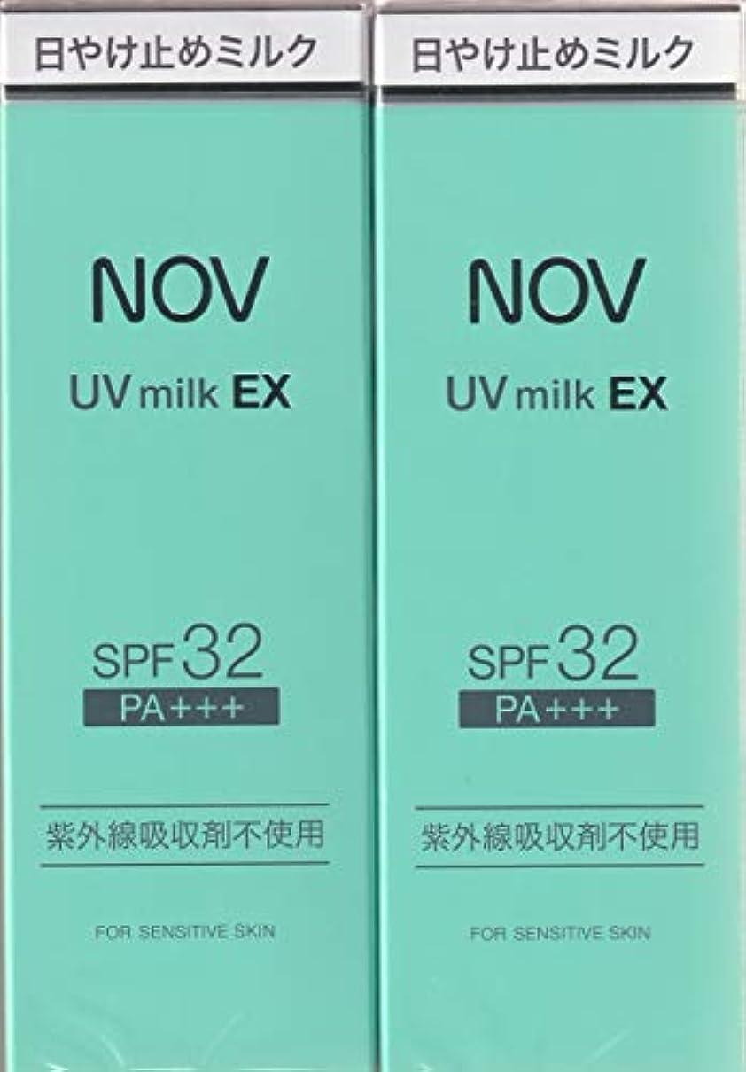 どっち過去ピルファーノブ UVミルク EX 35g×2箱セット (日やけ止めミルク)