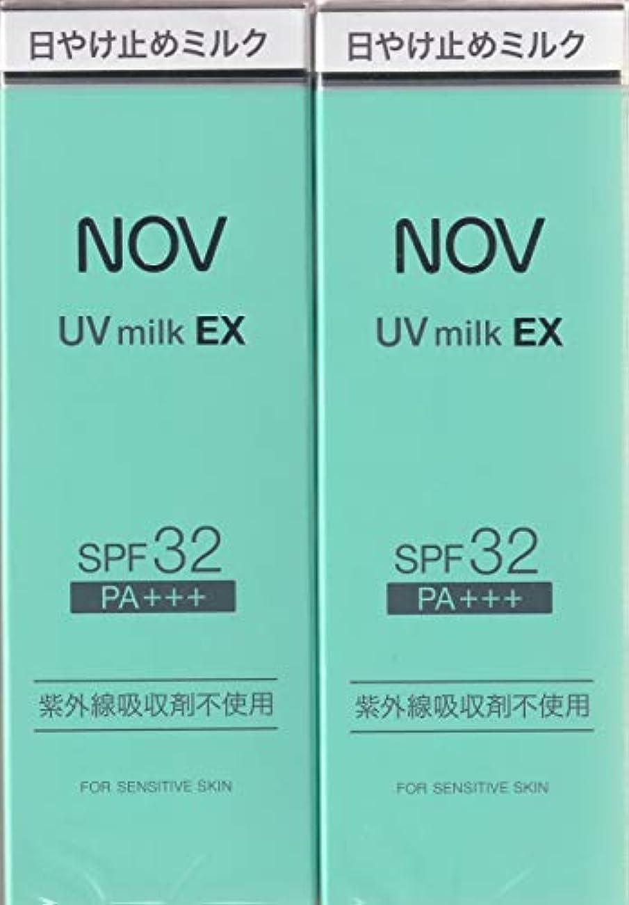 鷲ネズミ姪ノブ UVミルク EX 35g×2箱セット (日やけ止めミルク)