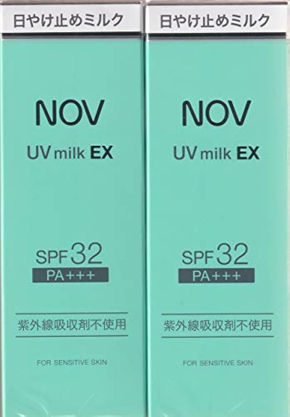 ノブ UVミルク EX 35g×2箱セット (日やけ止めミルク)