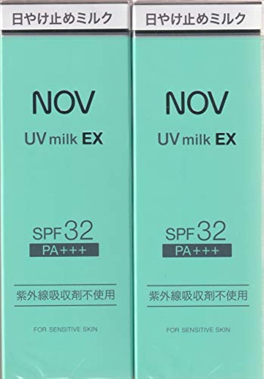 でもシーズンマリンノブ UVミルク EX 35g×2箱セット (日やけ止めミルク)