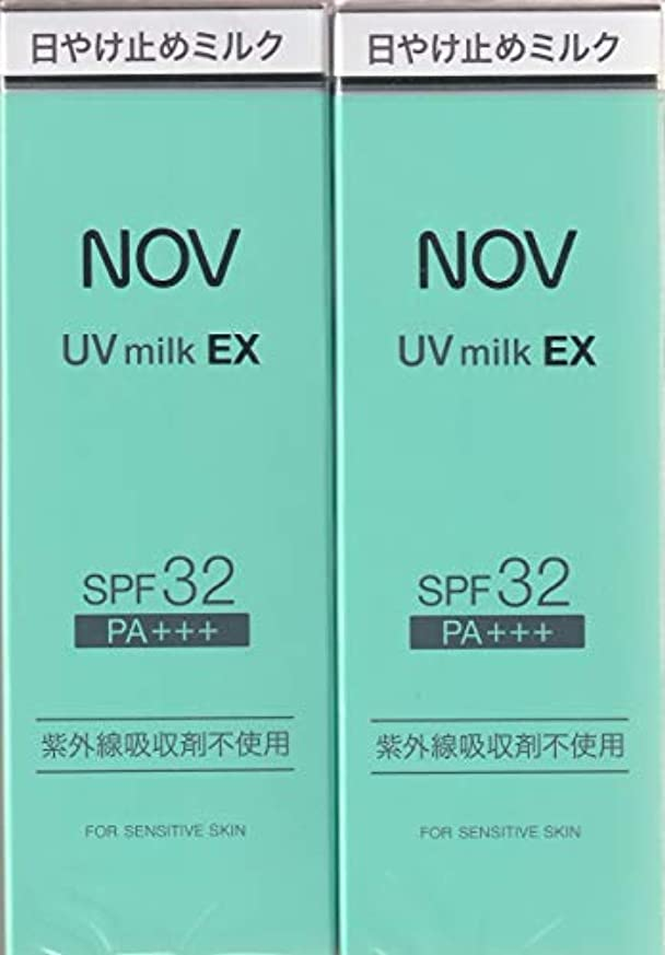 空いているドールリフトノブ UVミルク EX 35g×2箱セット (日やけ止めミルク)