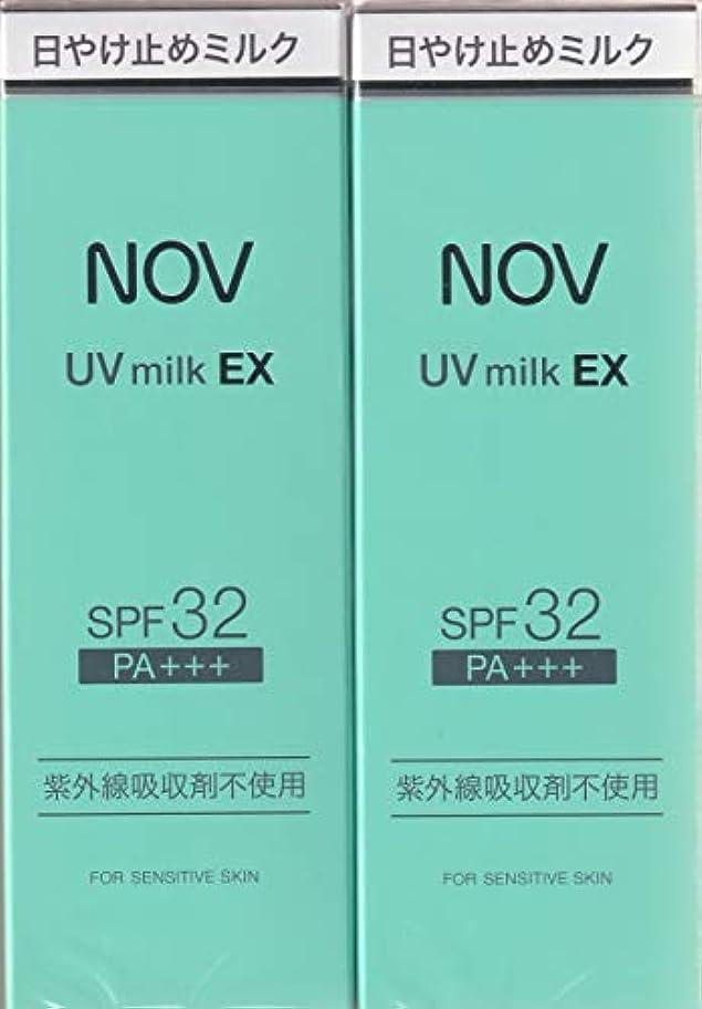 ジーンズ伝えるネットノブ UVミルク EX 35g×2箱セット (日やけ止めミルク)