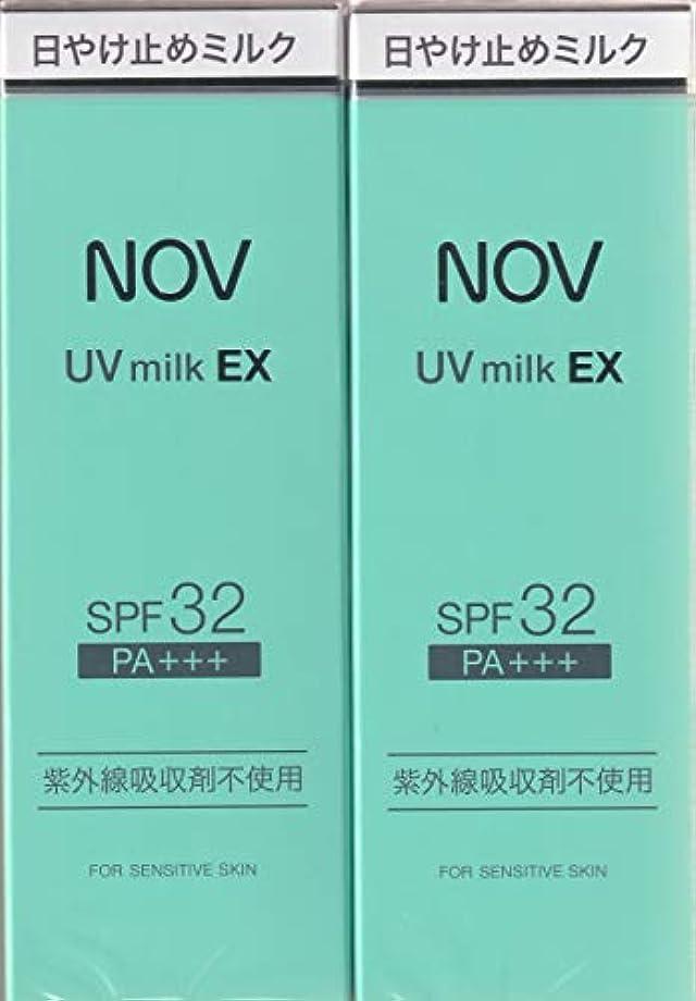 クルー謎ポジションノブ UVミルク EX 35g×2箱セット (日やけ止めミルク)