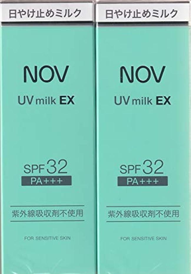 欠席トリプル水を飲むノブ UVミルク EX 35g×2箱セット (日やけ止めミルク)
