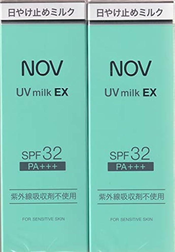 重荷差し迫ったほこりっぽいノブ UVミルク EX 35g×2箱セット (日やけ止めミルク)