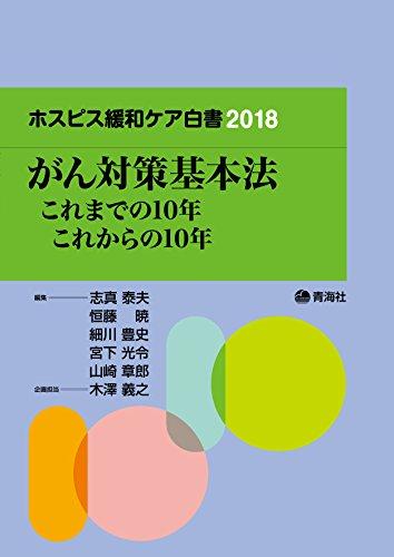緩和ケア白書2018