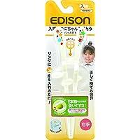 エジソン(EDISON) 子ども用箸 エジソンのお箸KID'S ホワイト 右手用