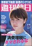 週刊朝日 2/10増大号 (表紙長澤まさみ) 首都直下地震「最悪のシナリオ」
