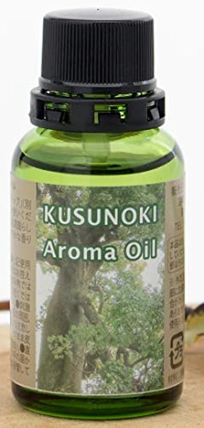 農学草一般的にクスノキ?アロマオイル 30ml 国産 天然100% 樟脳油 芳香 防臭 虫除け 日向のかおり 宮崎産