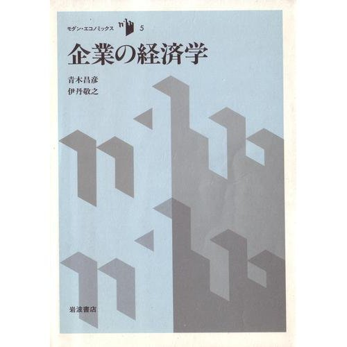 企業の経済学 (モダン・エコノミックス (5))の詳細を見る