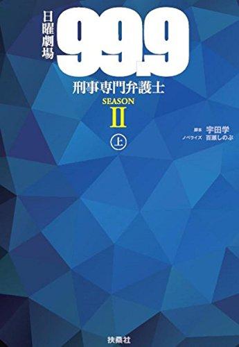 日曜劇場 99.9 刑事専門弁護士 SEASONⅡ(上)