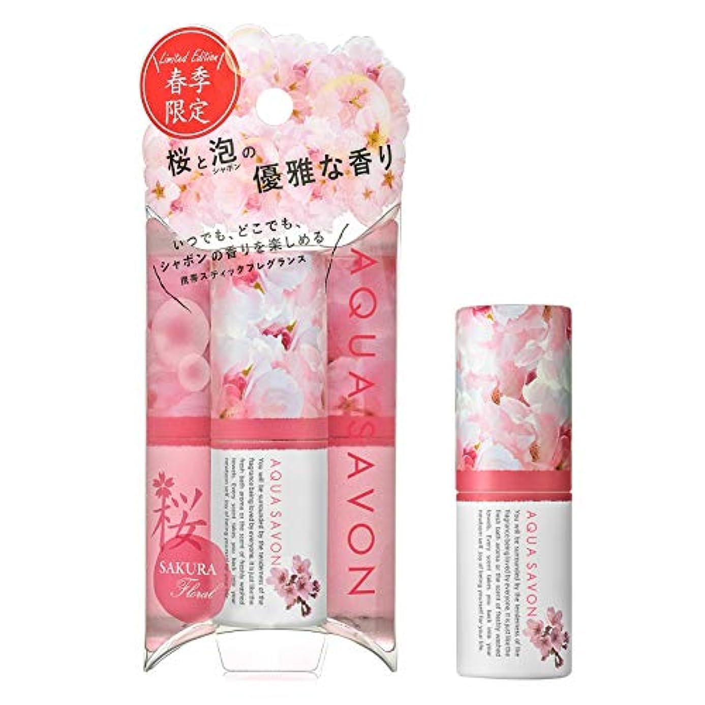 予感十グリップアクアシャボン スティックフレグランス 19S サクラフローラルの香り