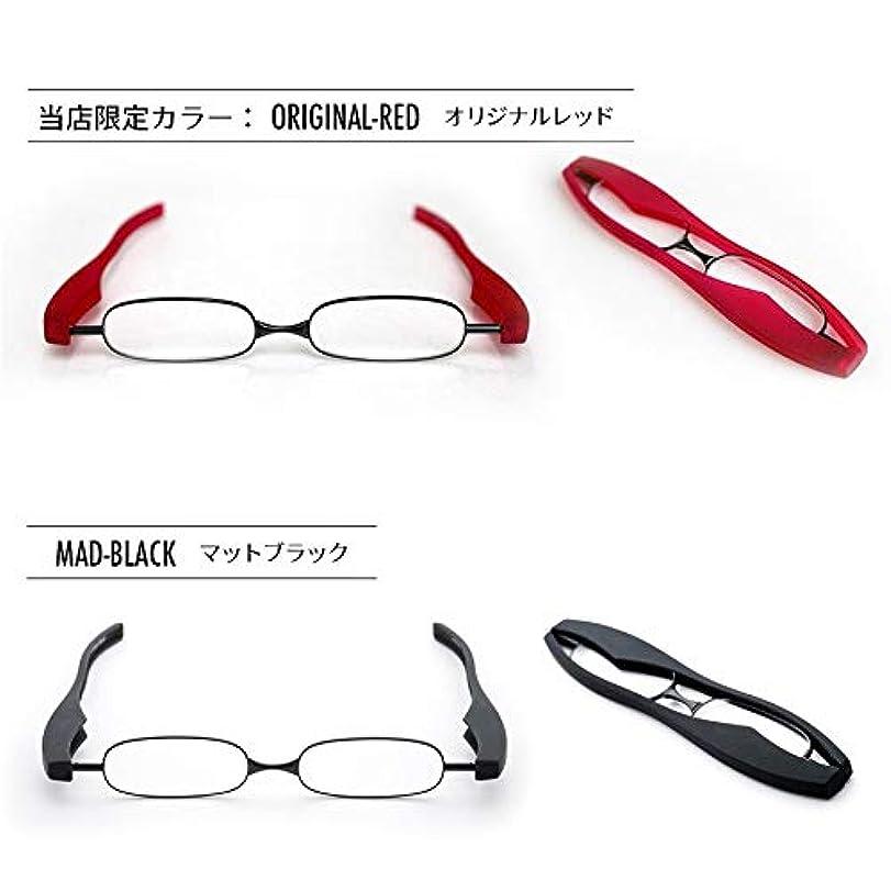 老眼鏡 ポットリーダースマート 2本セット【オリジナルレッド(3.0)】+【マッドブラック(2.5)】