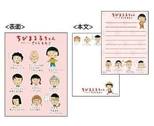 ちびまる子ちゃん(さくらももこイラスト) メモ帳 (まる子と仲間達)
