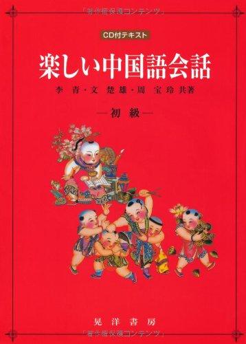楽しい中国語会話 初級―CD付テキスト