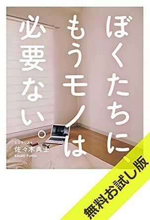Amazon.co.jp: ぼくたちに、もうモノは必要ない。 - 断捨離からミニマ ...