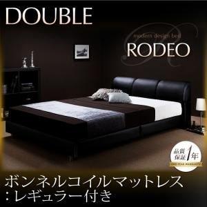ベッド ダブル【RODEO】【ボンネルコイルマットレス:レギュ...