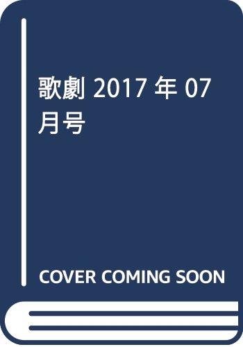 歌劇 2017年 07 月号 [雑誌]