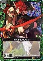 Z/X ゼクス カード 勇気あるフェンネル (R・ホログラム) / 巨神の咆哮(B02)