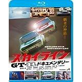 スカイラインGT-Rドキュメンタリー[Blu-ray/ブルーレイ]