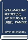 WAR MACHINE REPORT(66) 2018年 05 月号 [雑誌]: PANZER(パンツァー) 増刊
