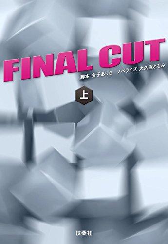 FINAL CUT(上) (扶桑社文庫)